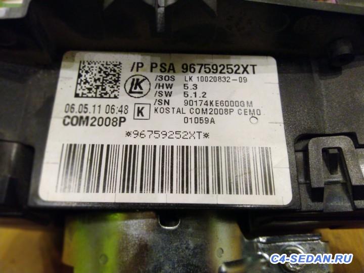 Подрулевой блок переключателей фото, трепанация  - 15440450710972945909646882162658.jpg
