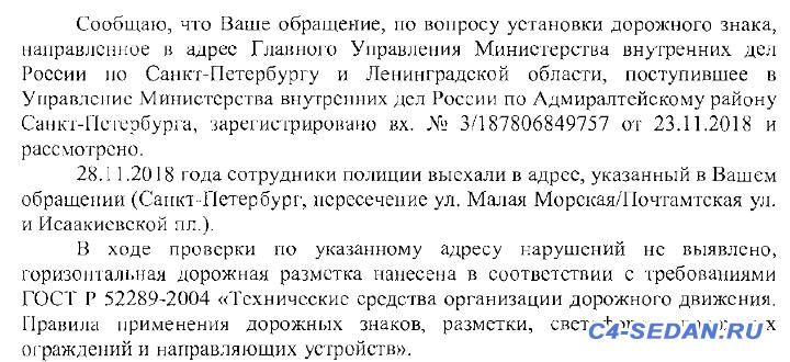 ПДД в примерах - 2018-12-12_21-34-37.png