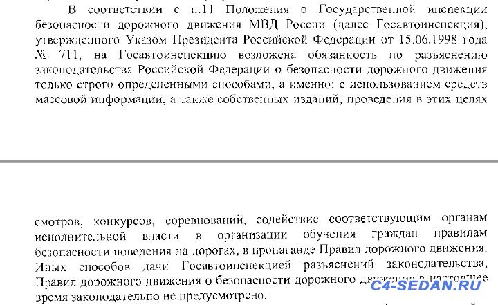 ПДД в примерах - 1.png