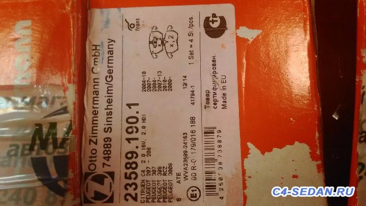 Клубная массовая закупка комплектующих и расходников - P_20151119_110258.jpg