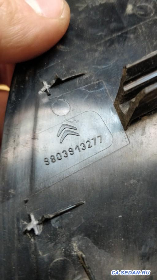 [Москва][ТК] Продам запчасти от C4 B73 седан - IMG_20181221_185625.jpg
