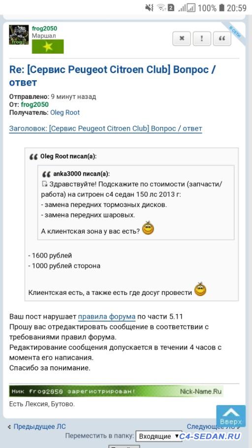 Работа форума и его модерирование - Screenshot_20190105-205915_Chrome.jpg