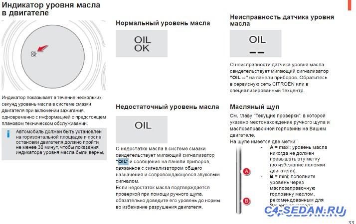 Раньше - OIL OK, теперь OIL -- . Куда копать? - Screenshot_2.jpg