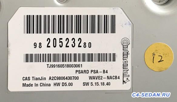 Прошивки NAC RCC - eb80f775-bde5-485a-ad64-f0c359175ed6.jpg