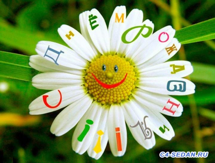 Поздравляем С Днём Рождения  - 1471700396_6.jpg