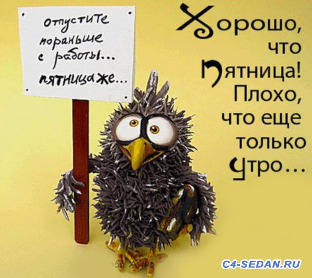 С пятницей  - Pyatnitsa_17.jpg