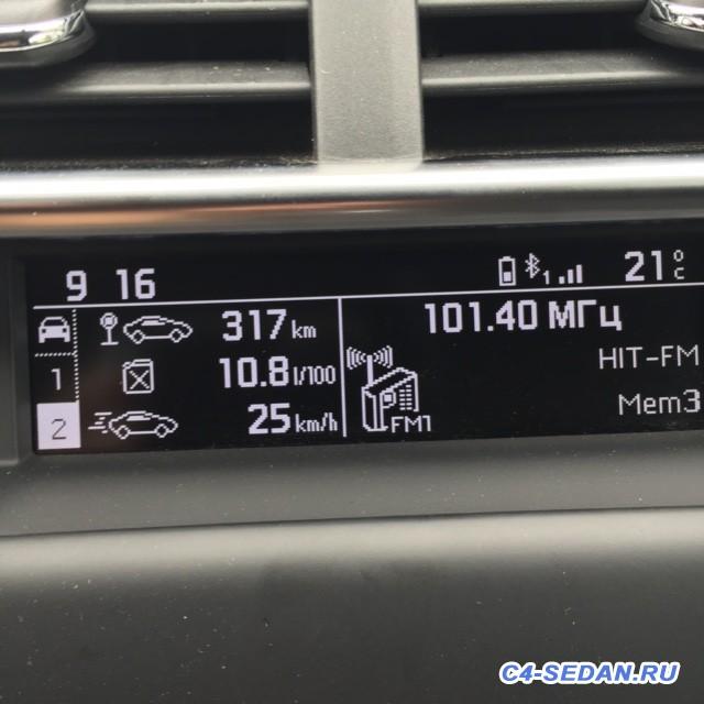 Расход топлива 150 л.с. Указывать среднюю скорость с БК  - IMG_0332.JPG