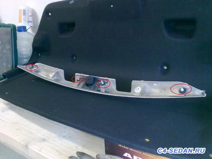 Хромовая накладка на крышке багажника сабля  - стоят резиновые прокладки.jpg