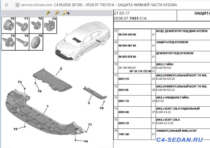 Пластмассовая защита дна - ScreenShot_2019-02-07_110644.png