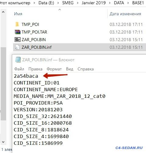 SMEG и точки POI эксперимент  - ZAR_POI.BIN.inf crc.jpg