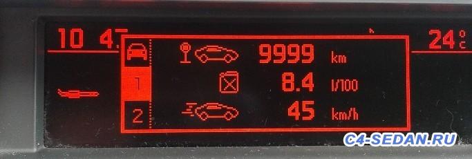 Расход топлива 150 л.с. Указывать среднюю скорость с БК  - 20150728_104714.jpg