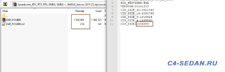 SMEG и точки POI эксперимент  - ZAR_POI.BIN.inf.jpg
