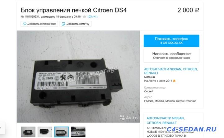 Работа форума и его модерирование - Блок управления печкой Citroen DS4 купить в Москве на Avito .jpg