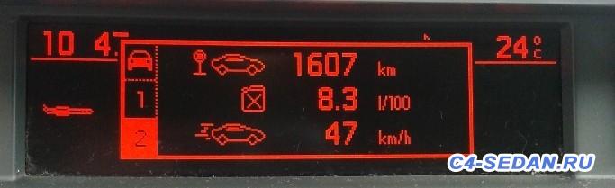 Замеры после ТО-20 000 км - 20150728_104730.jpg