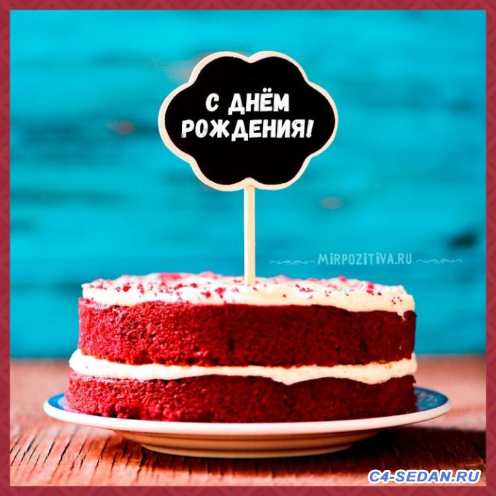 Поздравляем С Днём Рождения  - 1496160029_tort.jpg