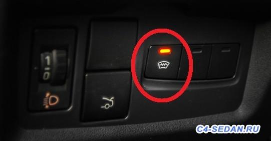 Возможно ли перенести кнопку включения электрообогрева лобового стекла? - cdf95ea08f1d6a89d9057eac41e6ec83.jpeg
