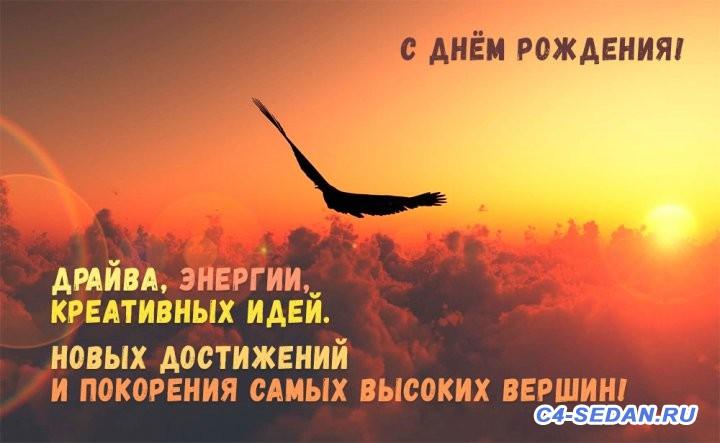 Поздравляем С Днём Рождения  - 1471533987_9.jpg
