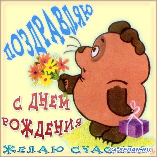 Поздравляем С Днём Рождения  - 0_1b4466_864a66ac_orig.jpg