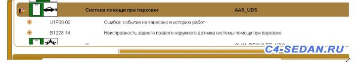 Парктроник - Аннотация 2019-03-24 132317.jpg