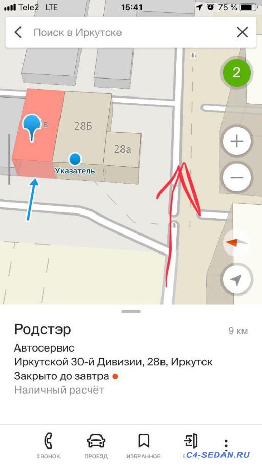 Ситроен Центр Иркутск - photo_2019-04-05_10-55-12.jpg
