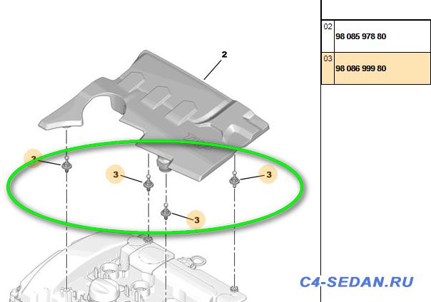 Шумопоглощающая накладка двигателя - screenshot_2019-04-04_110210.png