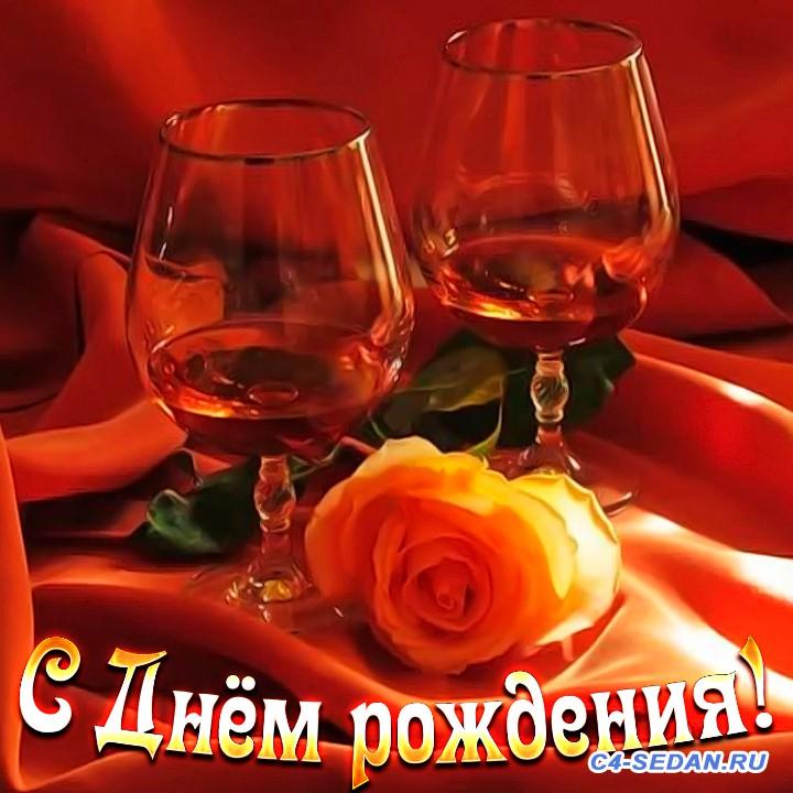 Поздравляем С Днём Рождения  - drman0144.jpg