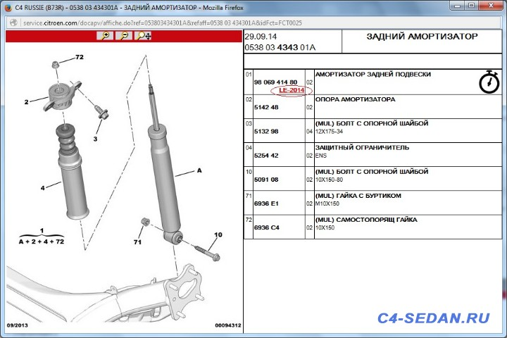 Амортизаторы и клиренс дорожный просвет  - Амо1.jpg