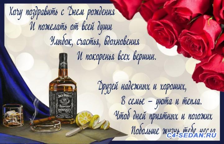 Поздравляем С Днём Рождения  - drman0112.jpg
