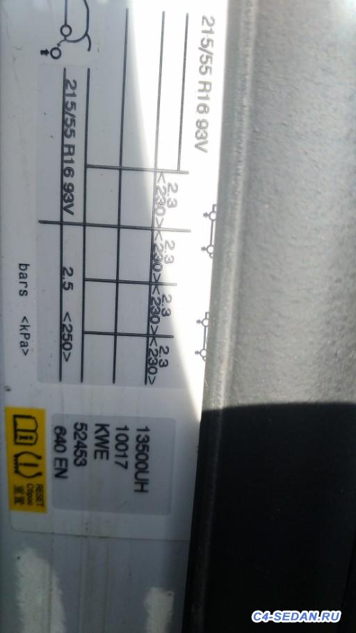 [Москва] Продаю передние тормоза:оригинальные диски 4249.j8 и колодки trw gbd1605 - P_20190417_144312_vHDR_On.jpg