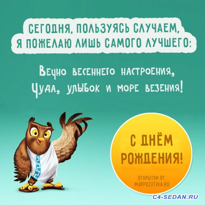 Поздравляем С Днём Рождения  - 1496160818_sova.jpg