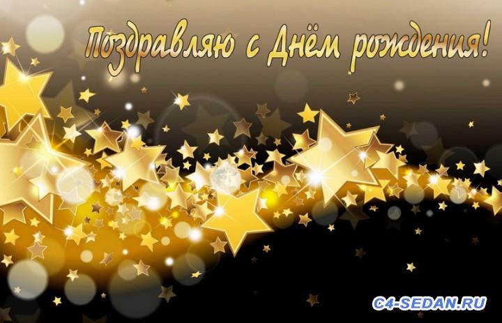 Поздравляем С Днём Рождения  - drman0122.jpg
