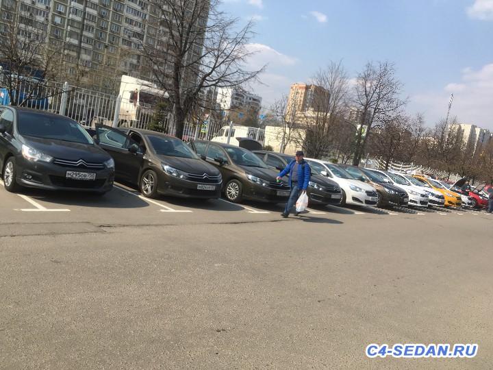 [Москва] Встреча 21.04.2019г. и в последствии её итоги. - 4D0A5FFD-FDEB-4680-BE09-D8DC566E9F18.jpeg