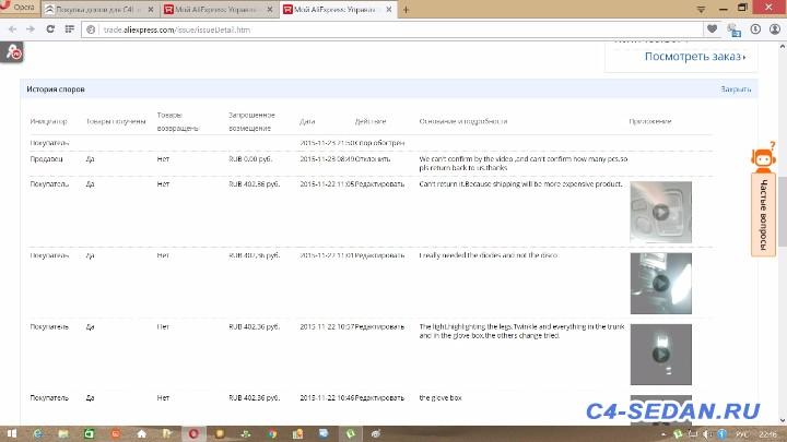 Допы для C4L из Китая - 99ый.jpg