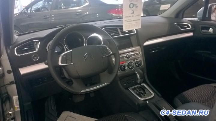 Обновленный Citroen C4 Sedan 2016 модельного ряда - WP_20151127_002(1).jpg