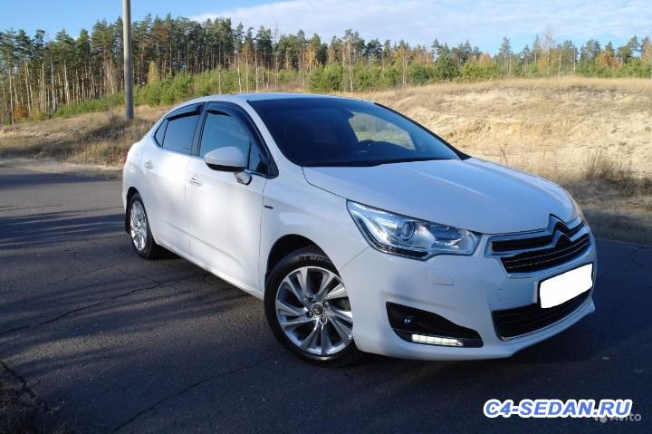Продам С4 Седан 150л с Тамбов - 2025363331.jpg