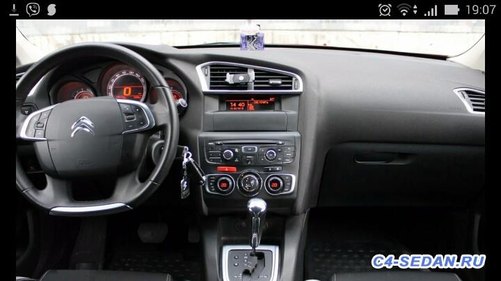 Куплю жене автомобиль - Screenshot_2015-11-30-19-07-35.jpg