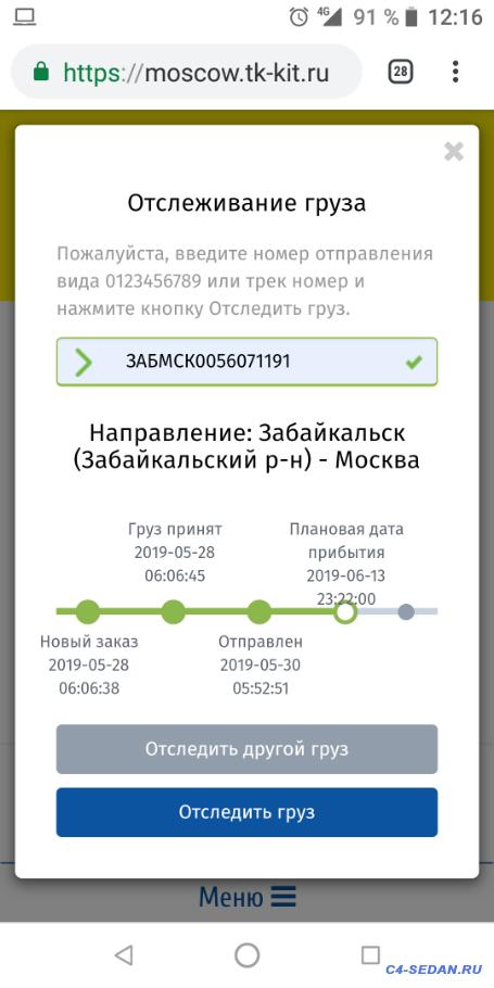 [Клубная закупка] Формирую посылку с Таобао 15 - Screenshot_20190611-121603.png