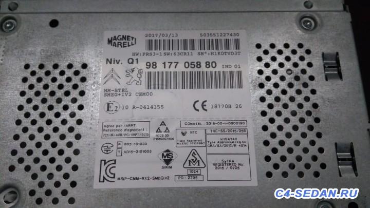 [ЕКБ][ТК][ПР]Продается ГУ Smeg iV2 - IMG-20190610-WA0001.jpg