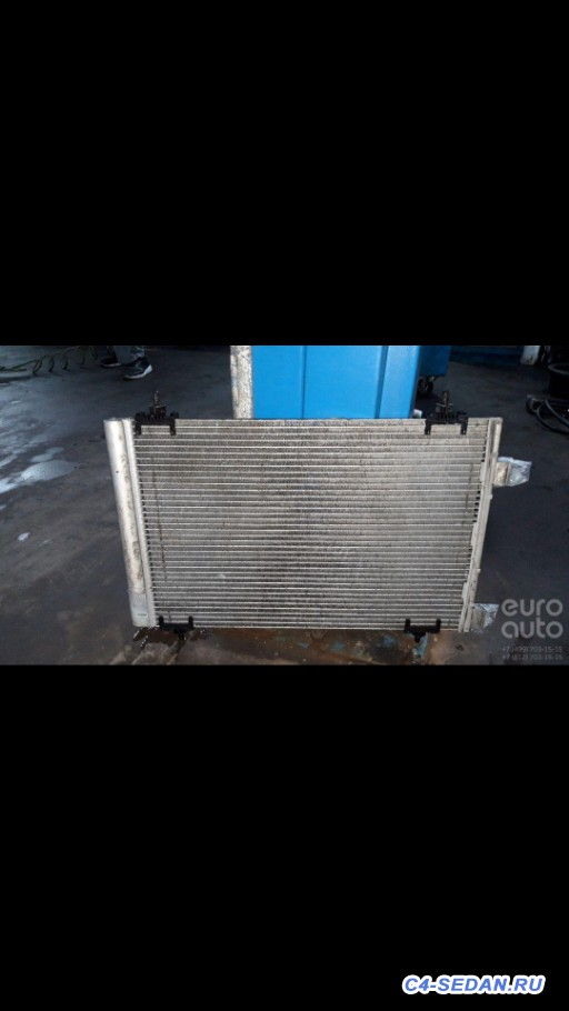Защитная сетка радиатора в бампер - Screenshot_20190615_143609_org.telegram.messenger.jpg