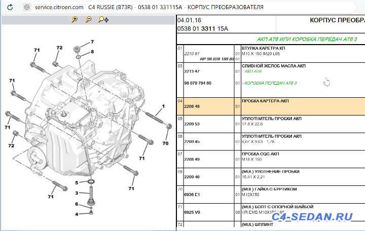 Масла для замены в Aisin AT6 - ScreenShot_2019-06-22_214546.png