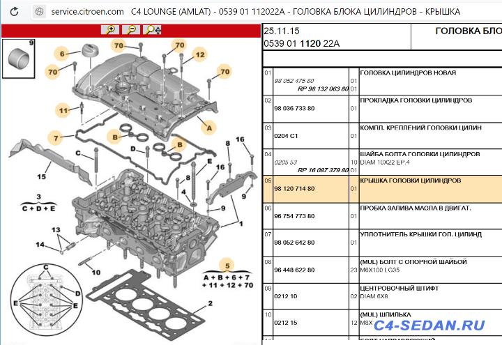 Шумопоглощающая накладка двигателя - ScreenShot_2019-07-02_233412.png