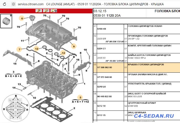 Шумопоглощающая накладка двигателя - ScreenShot_2019-07-02_233710.png