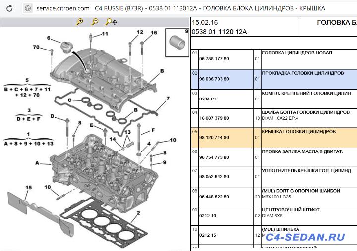 Шумопоглощающая накладка двигателя - ScreenShot_2019-07-02_234127.png