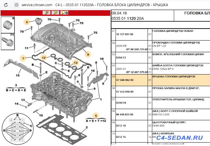 Шумопоглощающая накладка двигателя - ScreenShot_2019-07-02_234337.png