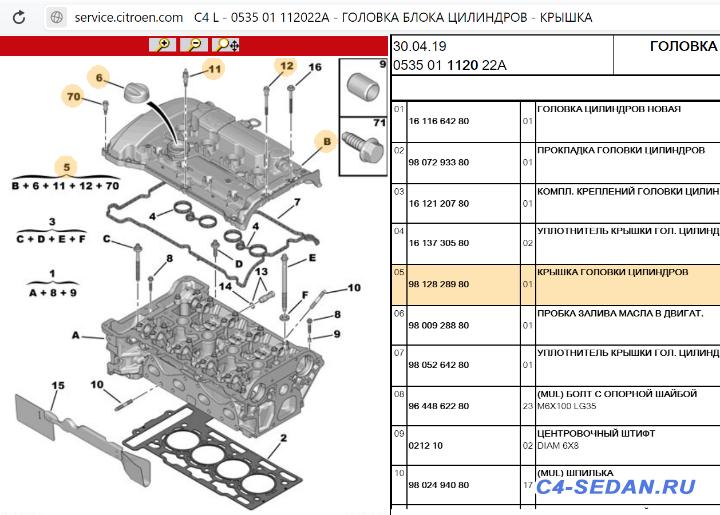 Шумопоглощающая накладка двигателя - ScreenShot_2019-07-02_234508.png