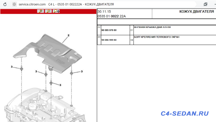 Шумопоглощающая накладка двигателя - ScreenShot_2019-07-02_235055.png