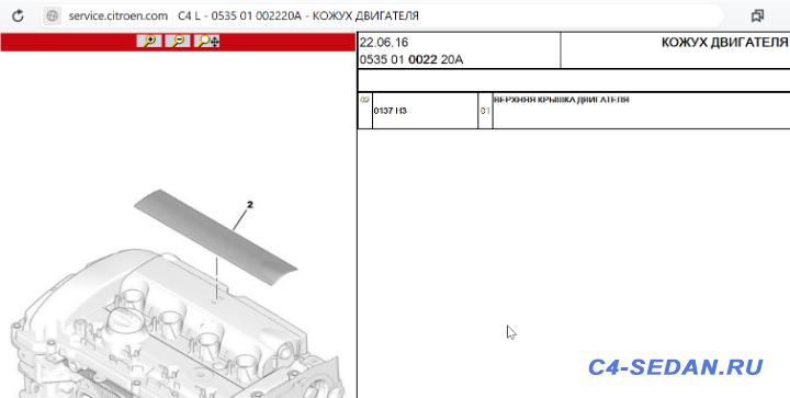 Шумопоглощающая накладка двигателя - ScreenShot_2019-07-02_235237.png