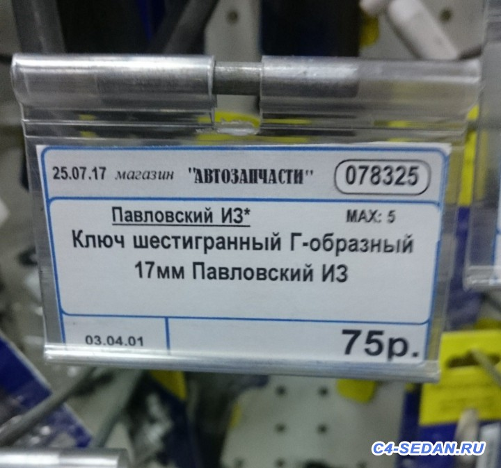 Масла для замены в Aisin AT6 - _20190710_233827.JPG