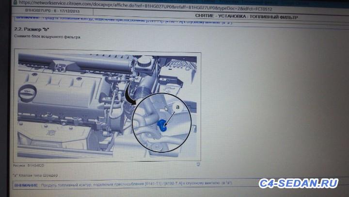 Как заменить топливный фильтр - 5.jpg