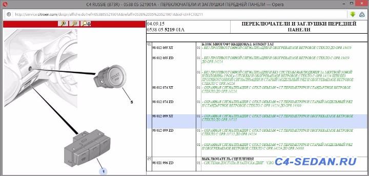 Возможно ли перенести кнопку включения электрообогрева лобового стекла? - 1.jpg